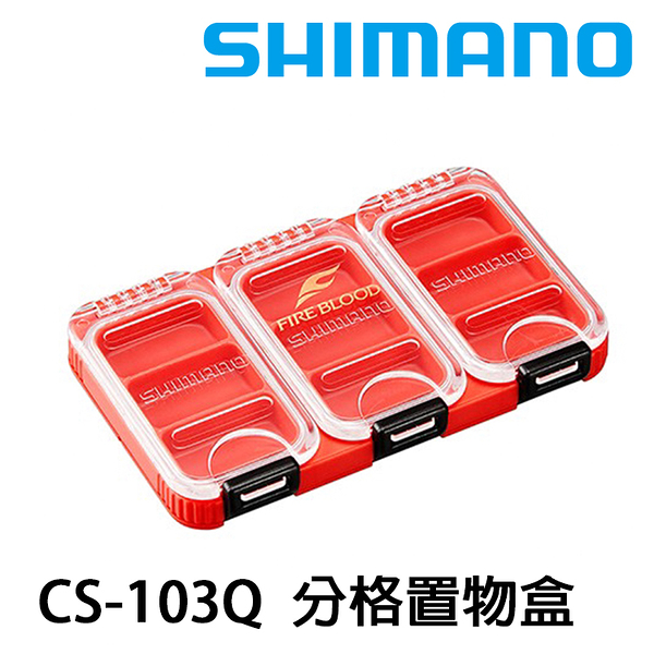 漁拓釣具 SHIMANO CS-103Q FIRE BLOOD [三格零件盒]