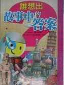 【書寶二手書T1/少年童書_DNQ】誰想出故事中的答案_樸聖哲