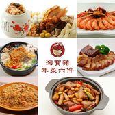 預購正一排骨 淘寶豬年菜 6件組(小家庭組-佛跳牆1000g_砂鍋魚1000g...)