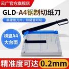 切紙機 雲廣旗艦店GLD-a4切紙機切紙...