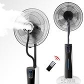 噴霧加濕風扇家用電風扇工業落地霧化扇加水加冰降溫制冷臥室客廳HM 雙十二免運