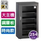 收藏家 254公升 時尚珍藏全能型電子防潮箱 CDH-240