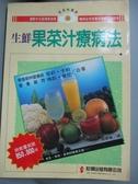 【書寶二手書T1/養生_OEA】生鮮果菜汁療病法_原價250_雪莉‧卡柏/瑪莉‧肯尼
