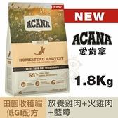ACANA愛肯拿-田園收穫貓低GI-放養雞.火雞+藍莓全齡貓(泌尿) 1.8KG