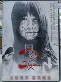 影音專賣店-Y88-015-正版DVD-日片【口裂女2】-飛鳥凜 岩佐真悠子