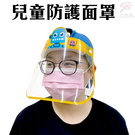金德恩 卡通款兒童防護透明面罩/多款可選/防疫/防噴沫