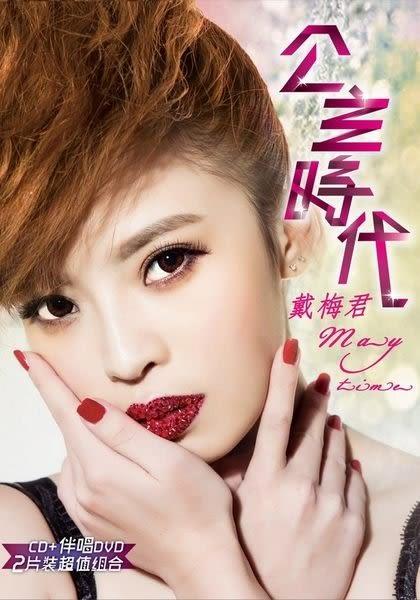 戴梅君 公主時代  CD附DVD  (購潮8)