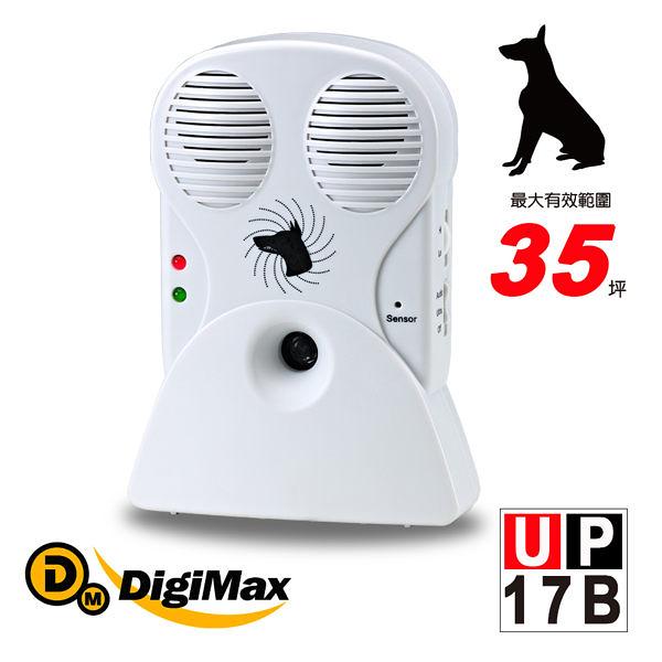 DigiMax~家用 寵物行為訓練器 [ 非傳統止吠器/止吠項圈 ] ] [ 超音波/警報音雙模式 ]家用版
