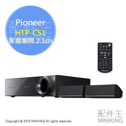 【配件王】代購 Pioneer 先鋒 HTP-CS1 家庭劇院 2.1ch 藍芽 杜比數位