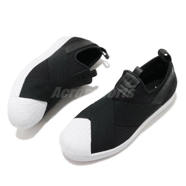 adidas 休閒鞋 Superstar Slip On 黑 白 女鞋 繃帶鞋 貝殼頭 運動鞋 【ACS】 FW7051