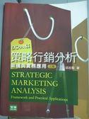 【書寶二手書T8/大學商學_QHJ】策略行銷分析-架構與實務應用_邱志聖_3/e