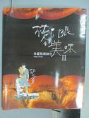 【書寶二手書T3/餐飲_PCB】典藏暢銷麵包-不起眼的美味II_胡志宗_附光碟_2014年