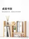 簡易書架桌面書桌收納置物架辦公桌桌上小型宿舍多層寢室床頭書柜