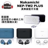 [贈迷你藍牙喇叭] Nakamichi 真無線藍牙耳機  NEP-TW2 Plus 真無線 藍牙 氣密式 耳機 公司貨 台南上新