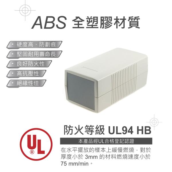 『堃喬』Gainta G459 190 x 100 x 80 萬用型 ABS 塑膠盒 適合手持式設備 防火 UL94V0 台灣製造『堃邑Oget』