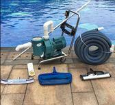 泳池清洗器   遊泳池吸汙機水泵魚池吸汙泵水下吸塵器池底手動清潔器清洗機設備  igo 瑪麗蘇