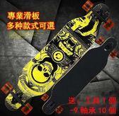 路凱公路滑板長板 成人滑板 longboard專業四輪滑板車刷街速降板
