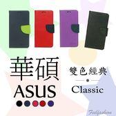 ASUS華碩 ZenFone 3 Deluxe ZS550KL / ZS570KL / ZOOM ZX551ML 經典款 側掀皮套 TPU軟殼 手機支架