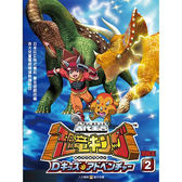 動漫 - 古代王者:恐龍王(02)DVD (第05~08集)