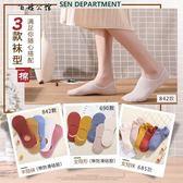 夏季短襪低幫淺口硅膠防滑隱形船襪  百姓公館
