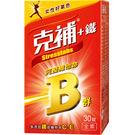 【福利品 即期品】克補B群+鐵 30錠 (保存期限2021/03/30)