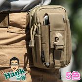 ★7-11限今日299免運★戶外戰術腰包 運動腰包 掛包 手機腰包 工具包【B00083】