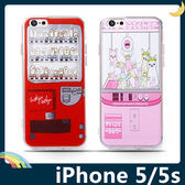iPhone 5/5s/SE 夾娃娃機保護套 軟殼 卡通彩繪類皮紋 超薄簡約 全包款 矽膠套 手機套 手機殼