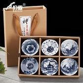 6只禮盒裝斗笠杯功夫茶杯陶瓷日式主人杯茶盞青花瓷品茗杯【聚寶屋】