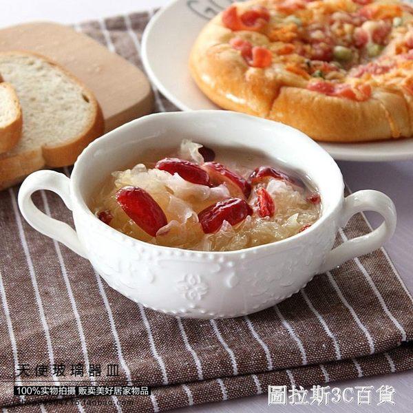 天使家 精美創意蕾絲雙耳碗 歐式陶瓷燕窩銀耳甜品碗飯碗早餐粥碗  圖斯拉3C百貨