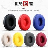 耳機套 紅音耳機罩適用Beats solo2.0有線版無線藍牙版耳罩套solo3耳機套 米家