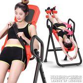 倒立機家用健身器材 倒掛器增高器收腹器 頸腰椎間盤長高拉伸神器 IGO