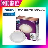 【預購免運】Philips 飛利浦 可調色溫嵌燈 PW003 Wi-Fi WiZ 智慧照明 智能照明 居家用品