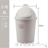 分類垃圾桶家用客廳臥室衛生間廁所有蓋帶蓋 北歐大小號拉圾筒NMS 漾美眉韓衣