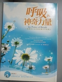 【書寶二手書T1/心靈成長_JFJ】呼吸的神奇力量_德瓦帕斯