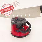 台灣製 吸盤式磨刀器 鎢鋼磨刀石 磨菜刀 磨剪刀 廚房用品 餐廚 刀具 《Life Beauty》