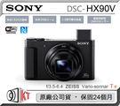 SONY  HX90V 【24H快速出貨...