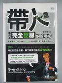 【書寶二手書T6/財經企管_IRQ】帶人:讓員工完全臣服的管理術_安井 哲