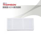 THOMSON 智慧型掃地機器人 TM-SAV20DS 配件:HEPA濾網