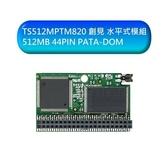 創見 記憶卡模組 【TS512MPTM820】 512MB IDE DOM 44PIN 橫置式 腳位供電 新風尚潮流