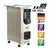 限時特價 NORTHERN 北方 葉片式電暖爐 - 9葉片 NR-09ZL ★適用3-8坪 定時+暖風裝置 NP-09ZL 新款 電暖器