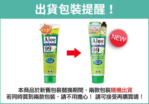 Eisai Aloe 蘆薈精華露 128g【新高橋藥妝】紗奈 嘉齡