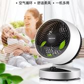 室內空氣循環扇渦輪對流電風扇流通器風扇臺式落地家用搖頭YYJ 夢想生活家