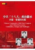 中共「十八大」政治繼承:持續、變遷與挑戰