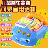 兒童玩具電話 早教機8女寶寶10到1歲嬰0-6-12個月男孩玩具9益智47音樂5 俏女孩