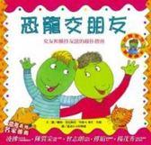 (二手書)恐龍家庭教養繪本(1):恐龍交朋友─交友和維持友誼的最佳指南
