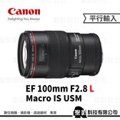 【補貨中】Canon EF 100mm f/2.8L Macro IS USM 微距鏡頭 (1:1) 4級防手震 F2.8 L 【平行輸入】WW