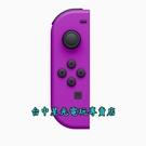 【NS週邊】 Switch Joy-Con L 電光紫色 左手控制器 單手把 裸裝新品【不含腕帶】台中星光電玩