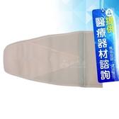 來而康 立迅 YASCO 軀幹裝具 纖薄型 透氣護腰帶 XXXL尺寸 膚色(3L)