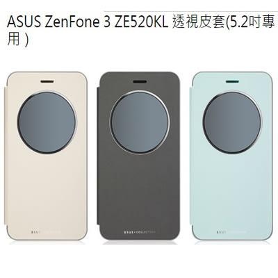 ASUS ZenFone 3 ZE520KL 原廠透視皮套(5.2吋專用)