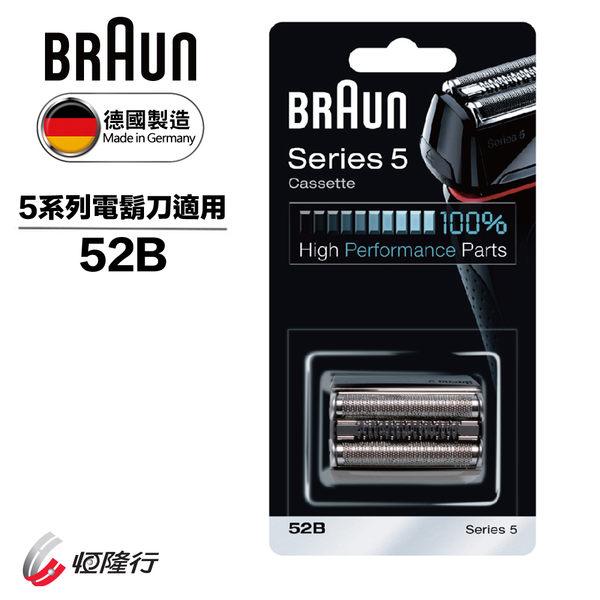 【德國百靈BRAUN】CrossHair Blade刀頭刀網匣(黑)52B(德國原裝公司貨)